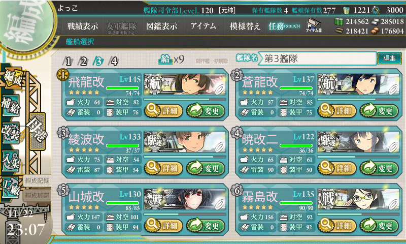 16秋E-4決戦支援