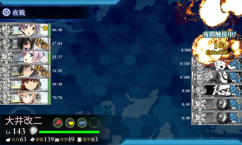 16秋E-5破壊