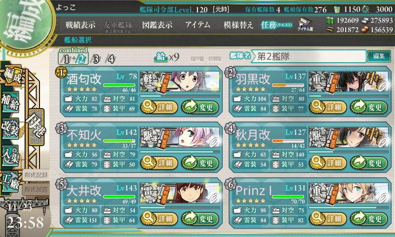 16秋E-5第二艦隊