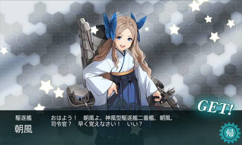 16秋E-5朝風ドロップ
