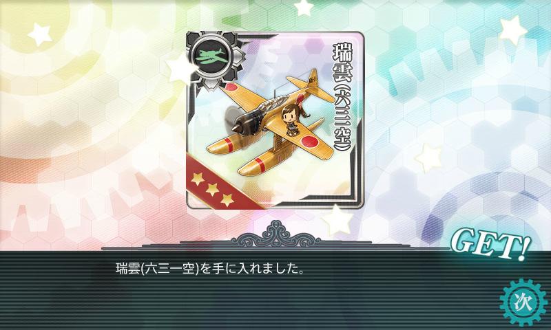 17冬E-1報酬「瑞雲(631空)」