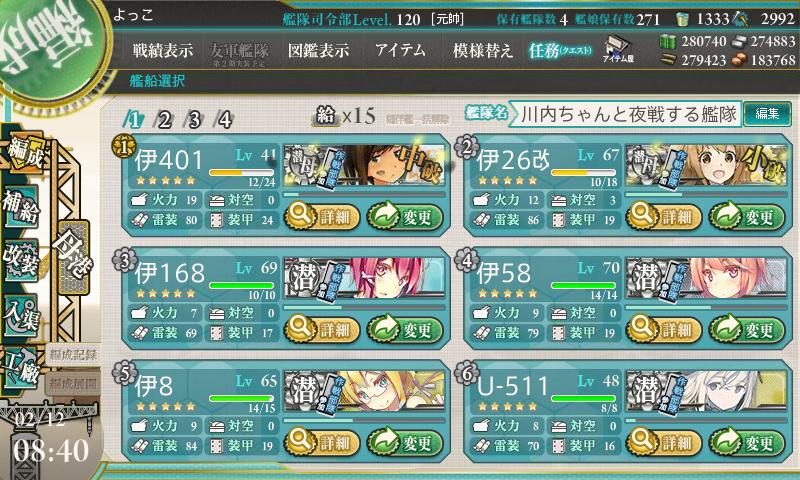 17冬E-1艦隊