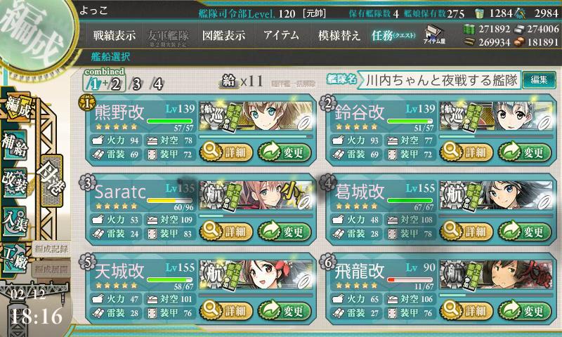 17冬E-2破壊第一