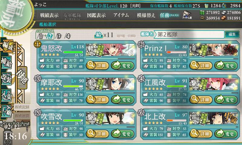 17冬E-2破壊第二