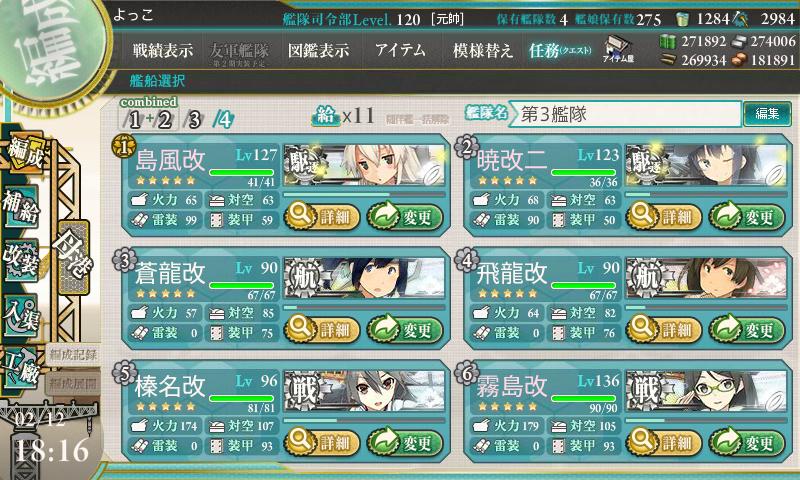 17冬E-2決戦支援