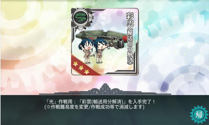 17冬E-3「彩雲(輸送用分解済)」入手