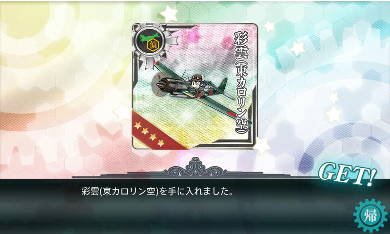 17冬E-3報酬「彩雲(東カロリン空)」