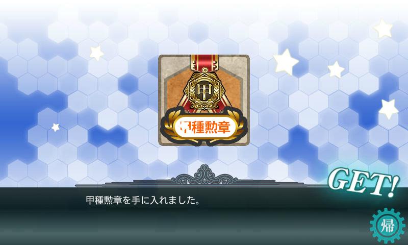 17冬イベント甲勲章
