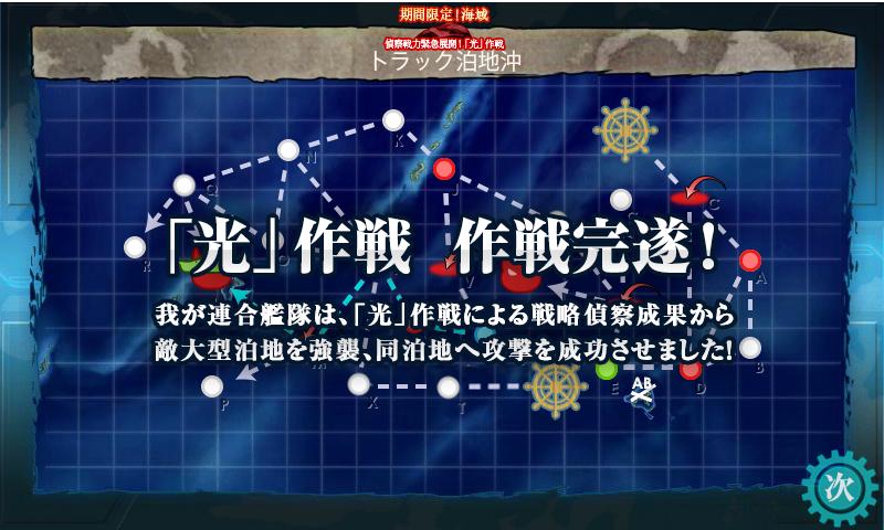 17冬E-3攻略完了