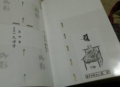 平成29年1月10日お遍路3