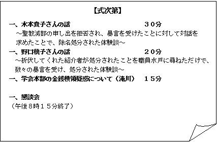 11・12横浜座談会 式次第20161103