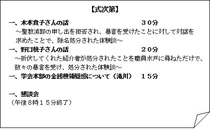 11・12横浜座談会 式次第20161103③
