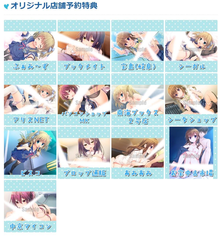 スペシャル情報のページ 夏彩恋唄
