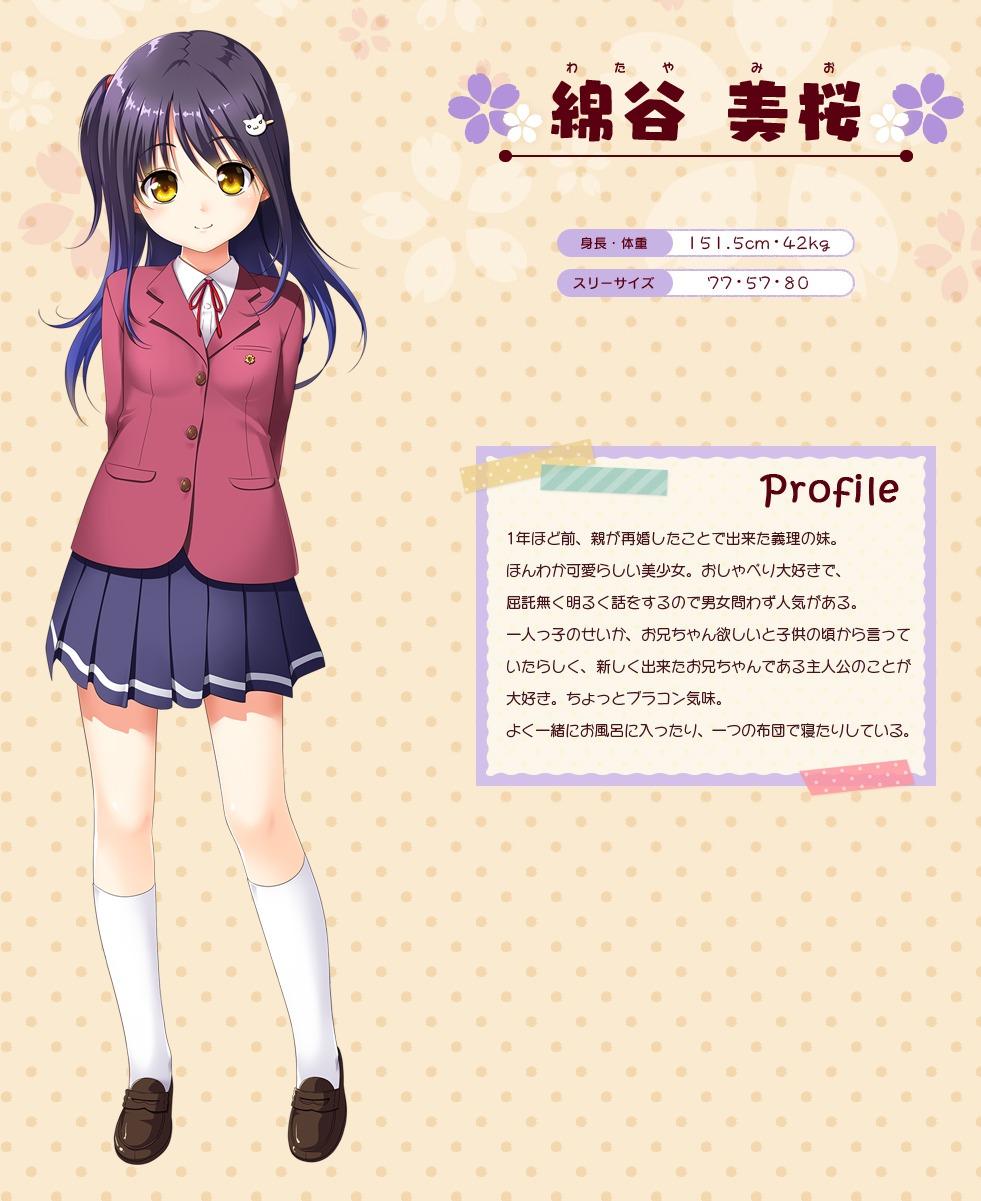 キャラクター・綿谷 美桜|お兄ちゃん大好き!