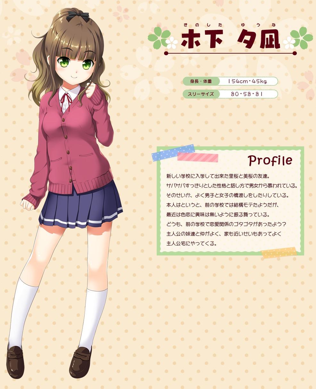 キャラクター木下 夕凪|お兄ちゃん大好き!