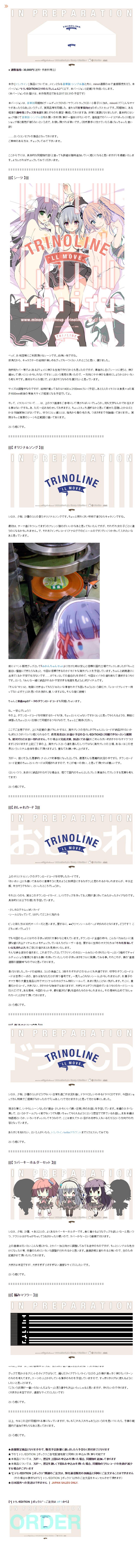 -トリノEDITION _ 製品概要|トリノライン|minori