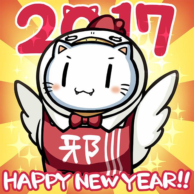2017-happynewyear.jpg