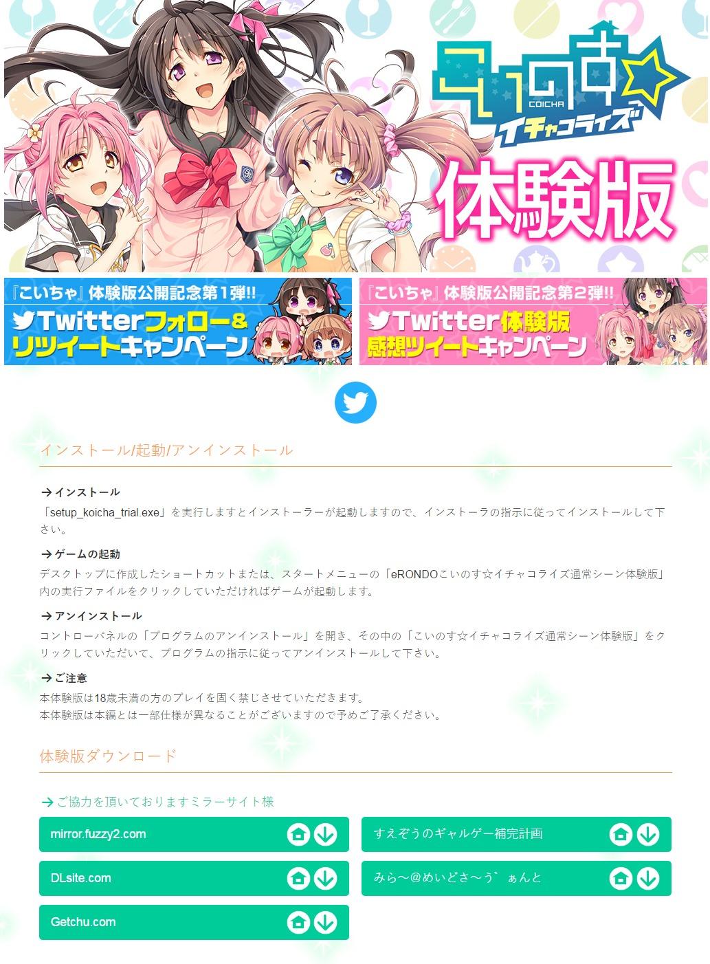 『こいのす☆イチャコライズ』オフィシャルサイト