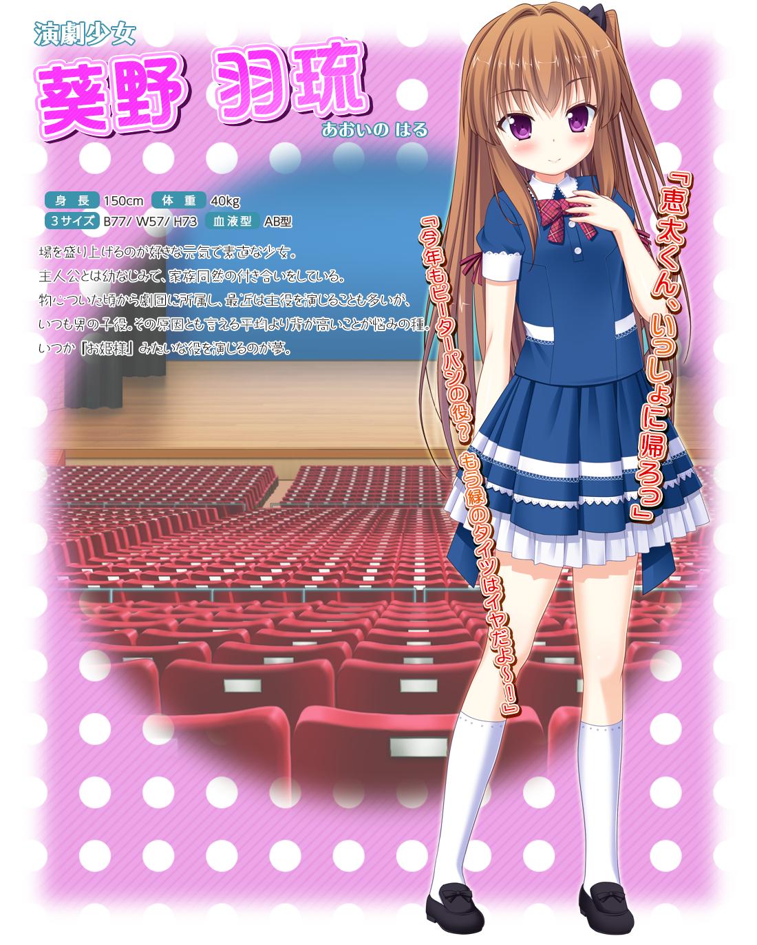 character_back_haru.png