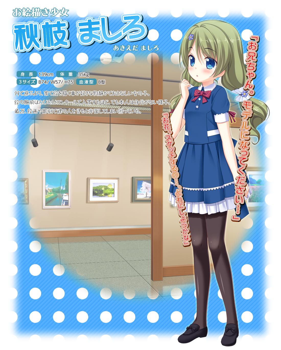 character_back_mashiro.png
