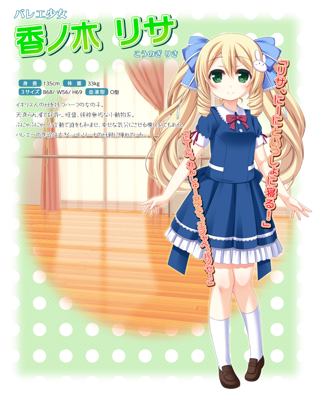 character_back_risa.png