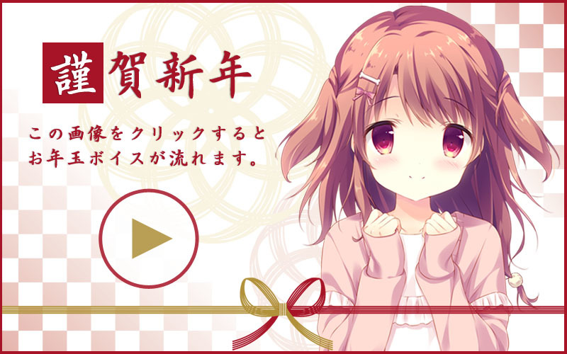 newyear_voice_play.jpg