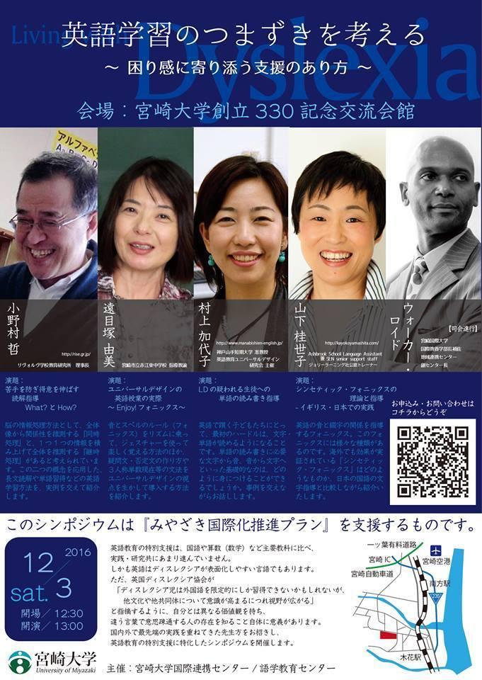 12月3日宮崎大学