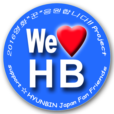 we_love_hb_-サポblog用400p