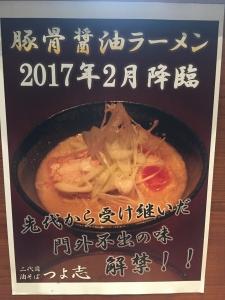 nidaimeaburasobatsuyoshi1701134.jpg