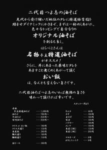 nidaimeaburasobatsuyoshi1701135.jpg
