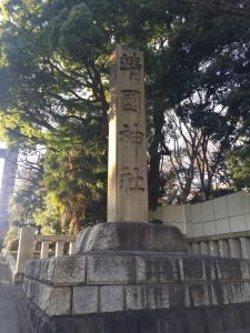 yasukunijinja1701021.jpg