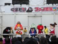 くまモンファン感謝祭2017⑪
