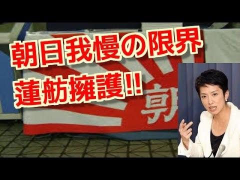 朝日新聞の蓮舫擁護