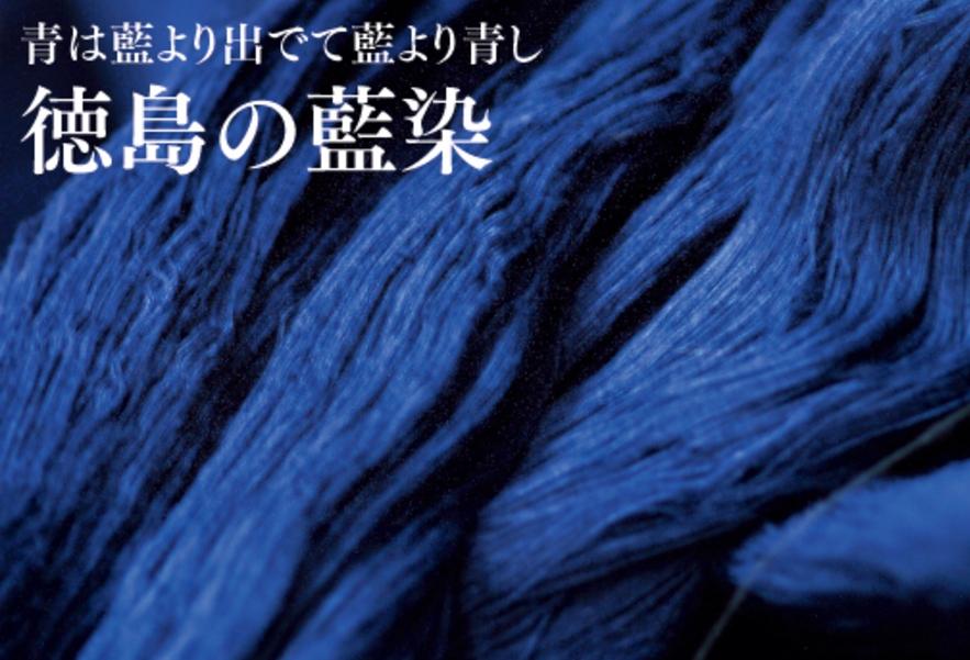 徳島の藍染
