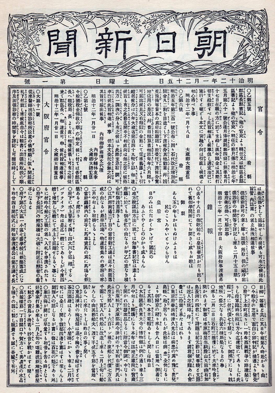 朝日新聞創刊号