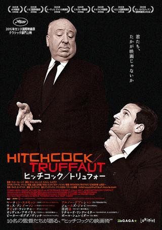 ヒッチコック