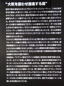トランスフォーマー マスターピース MP-11NT スラスト004