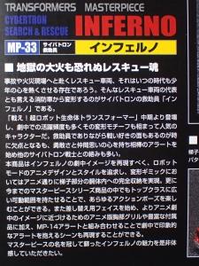 トランスフォーマー マスターピース MP33 インフェルノ 角型ヘッド版003