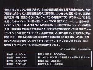 トランスフォーマー マスターピース MP33 インフェルノ 角型ヘッド版005