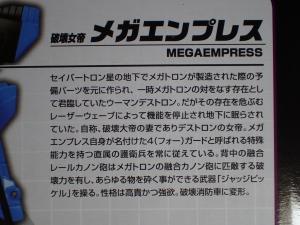トランスフォーマー ユナイトウォリアーズ UW-EX メガトロニア メガエンプレス (5)