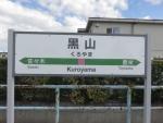 kuroyama08.jpg