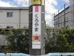 kuroyama09.jpg