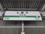 shiotsu07.jpg