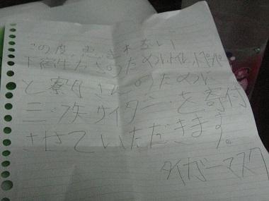 20161213okazu3