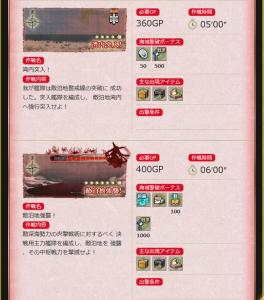 艦これAC 2016秋イベ2