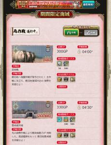 艦これAC 2016秋イベ1