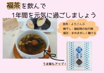 縮小福茶のコピー