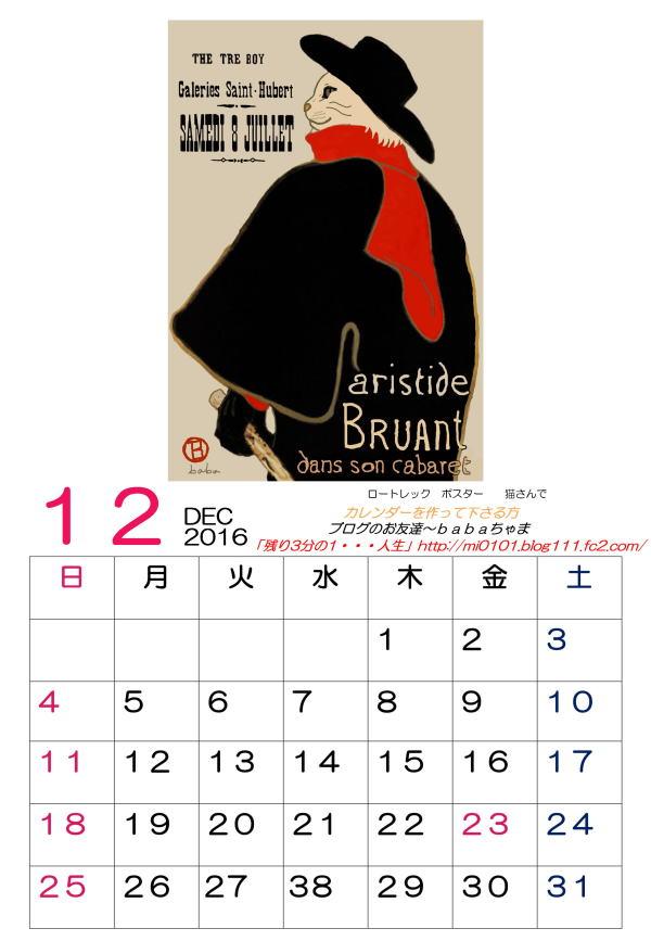 2016年12月babaちゃまカレンダー600