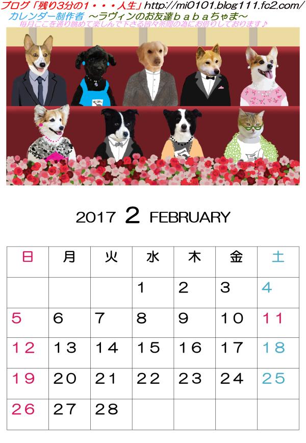 2017年2月babaちゃまカレンダー♪