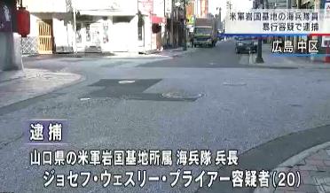 米兵広島傷害事件